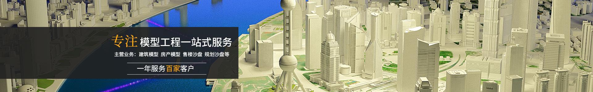重庆沙盘模型制作公司